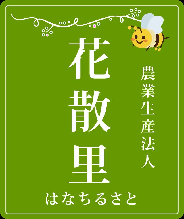 花散里-栃木県鹿沼の農業生産法人